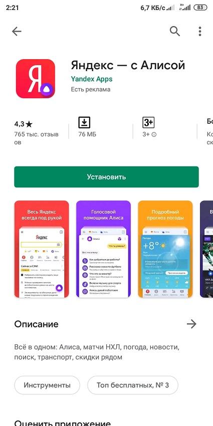 Приложение Яндекс с Алисой