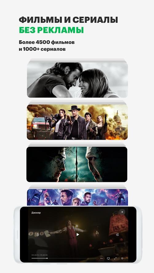 Фильмы и сериалы без рекламы