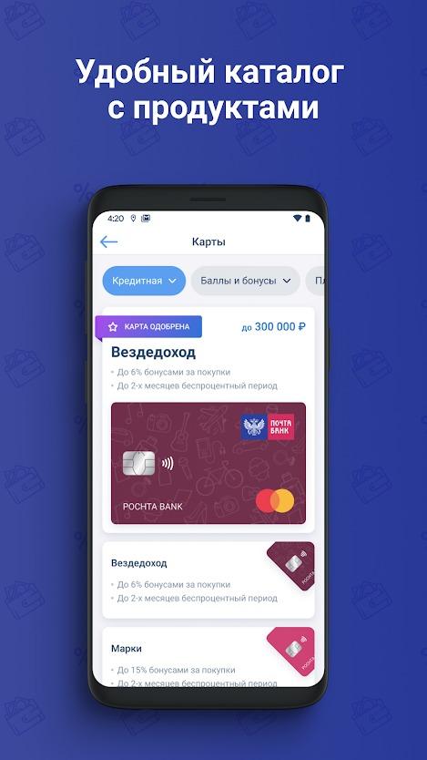 Кредитные услуги доступны онлайн