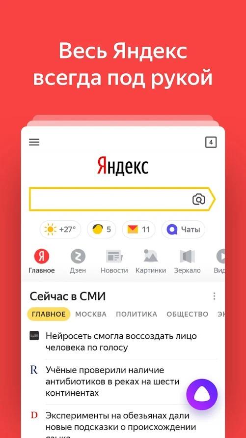Весь Яндекс всегда под рукой