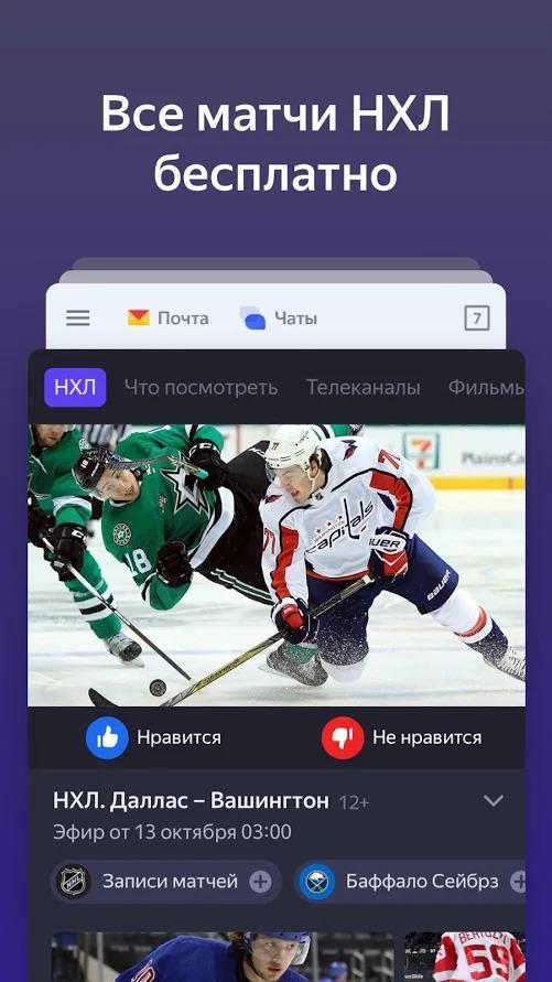 Все матчи НХЛ бесплатно