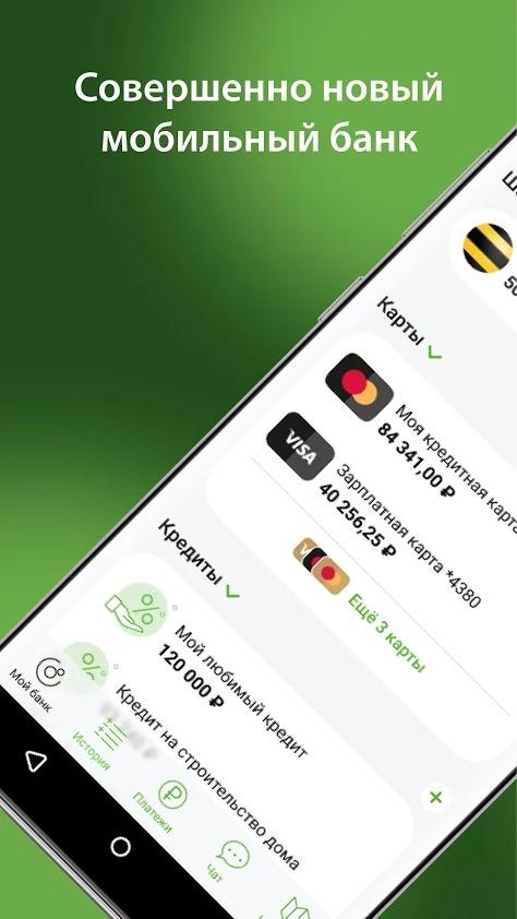 Совершенно новый мобильный банк