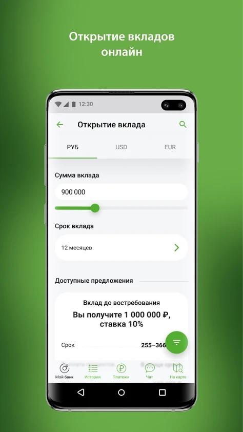 Открытие вкладов онлайн