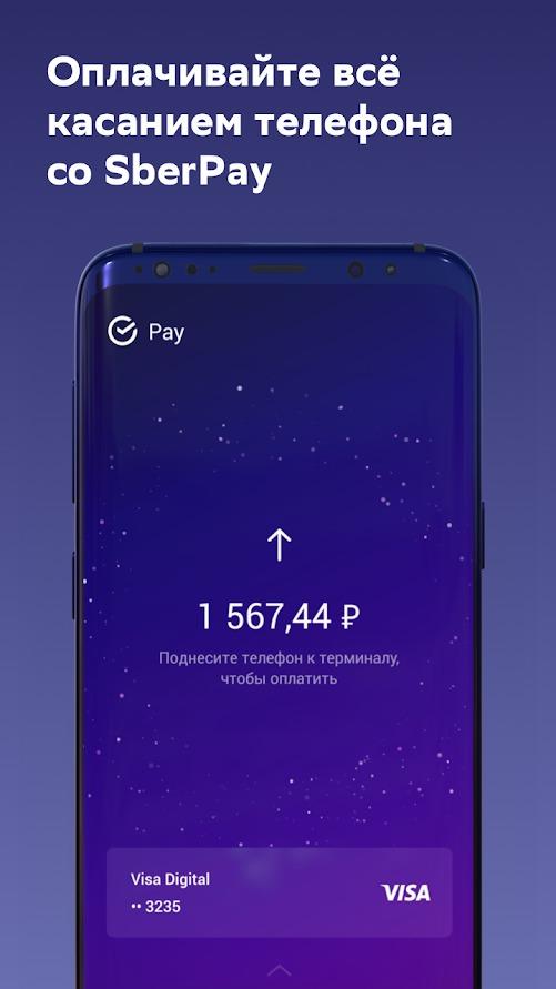 Оплачивайте все касанием телефона со SberPay