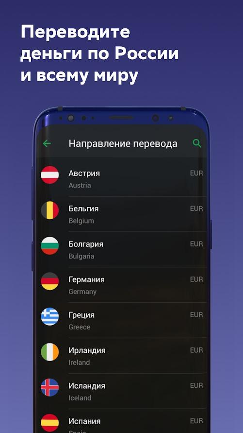 Переводите деньги по России и всему миру