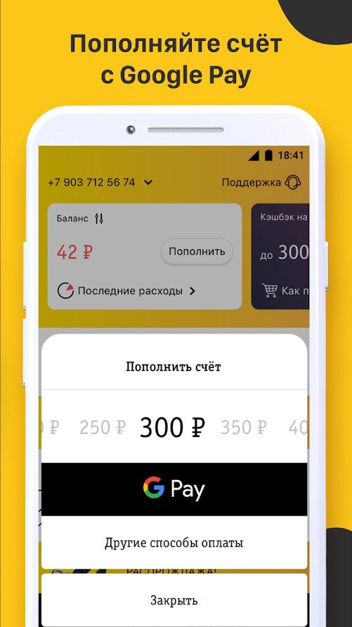 Пополняйте счет с Google Pay