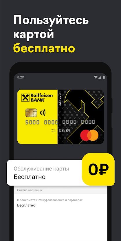Бесплатное пополнение с дебетовых карт других банков