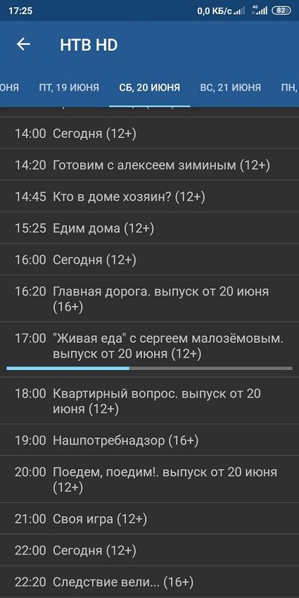 Программа передач