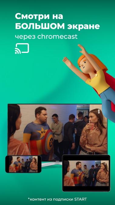 Смотри на БОЛЬШОМ экране через Chromecast