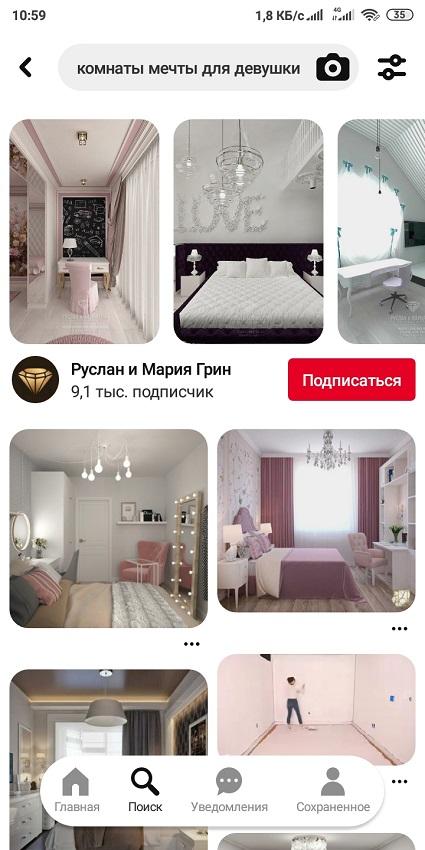 Комнаты мечты для девушки