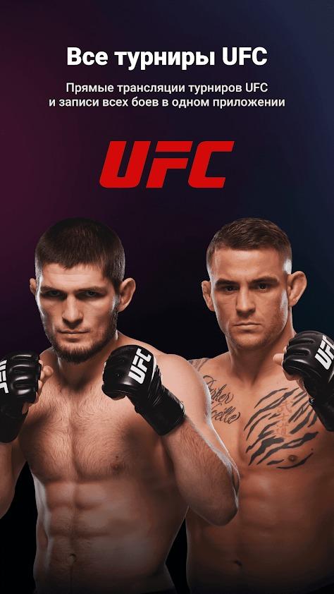 Все турниры UFC