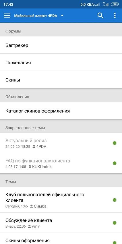 Мобильный клиент 4PDA