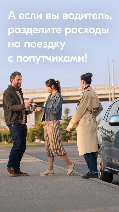 А если вы водитель, разделите расходы на поездку с попутчиками