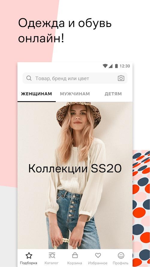Одежда и обувь онлайн