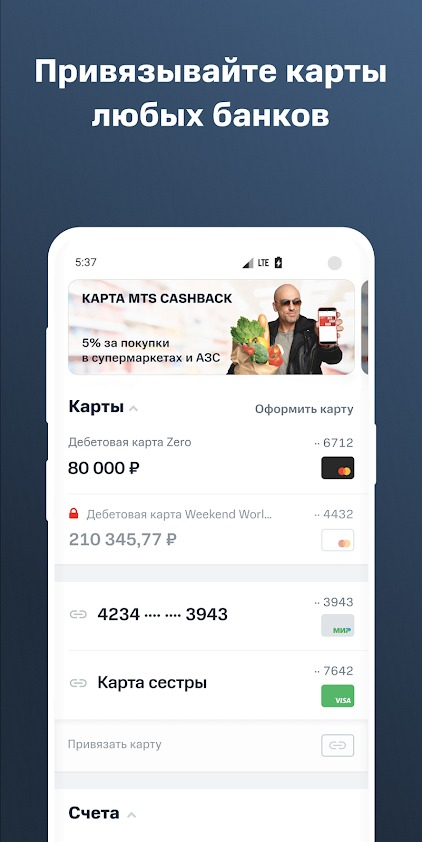 Привязывайте карты любых банков