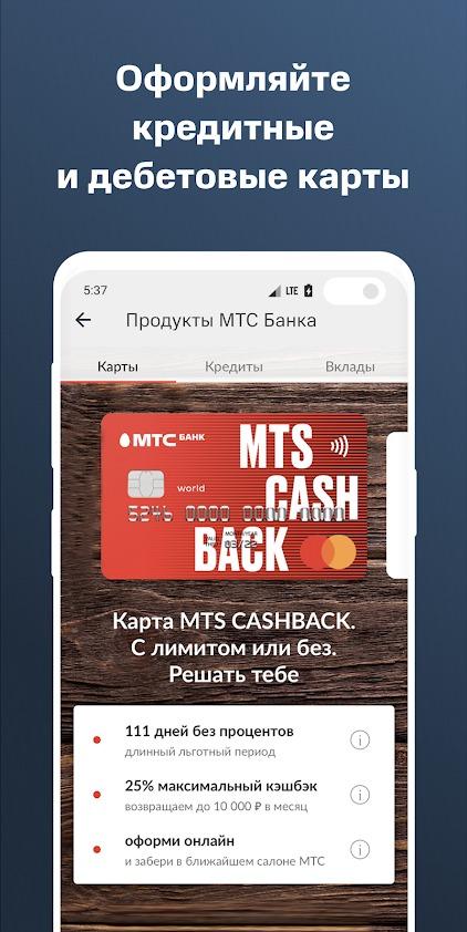 Оформляйте кредитные и дебетовые карты