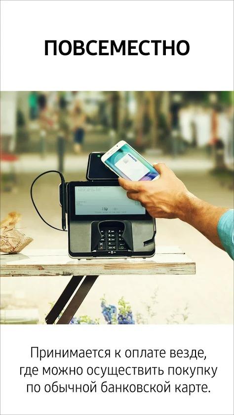 Принимается к оплате везде, где можно осуществить покупку по обычной банковской карте