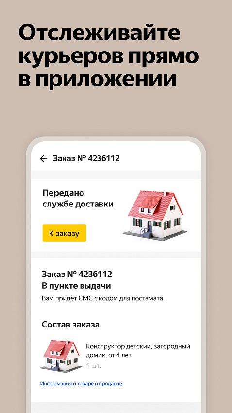 Кэшбэк от Яндекс.Плюса: получайте до 5% и экономьте до 99%