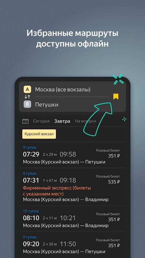 Избранные маршруты доступны офлайн