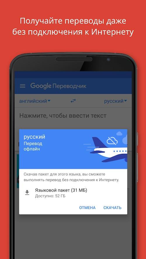 Получайте переводы даже без подключения к интернету