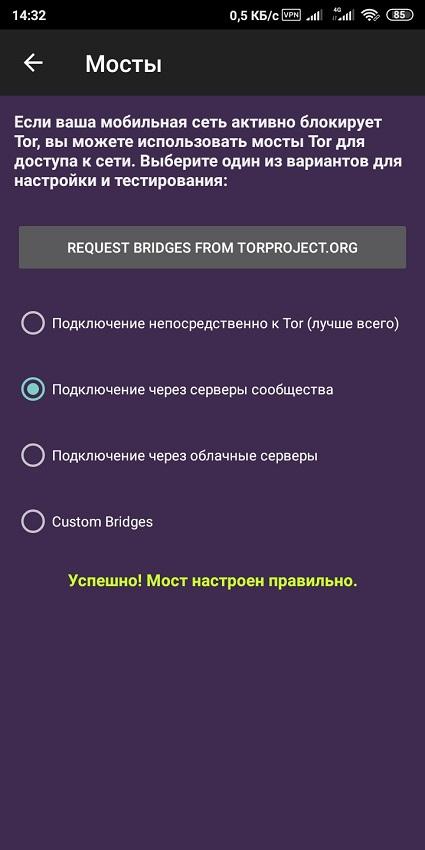 Мосты Tor для доступа к сети