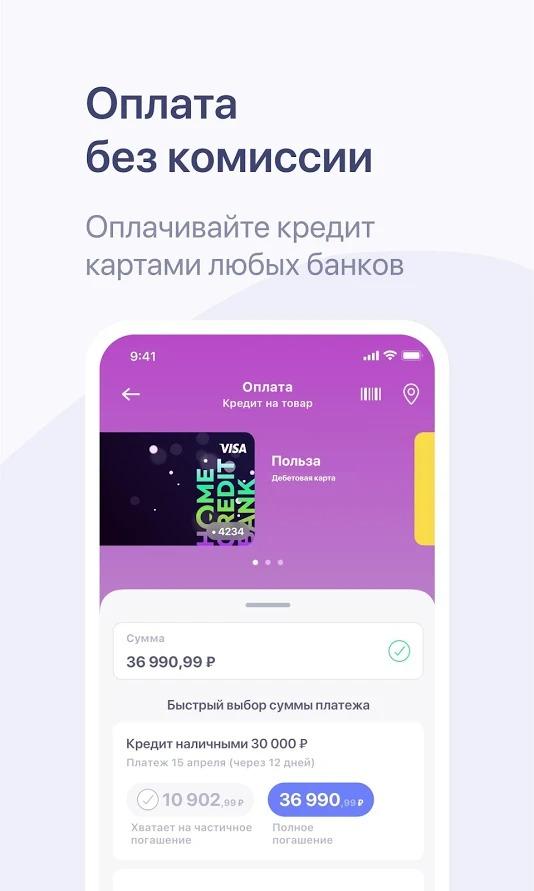 Оплачивайте кредит картами любых банков