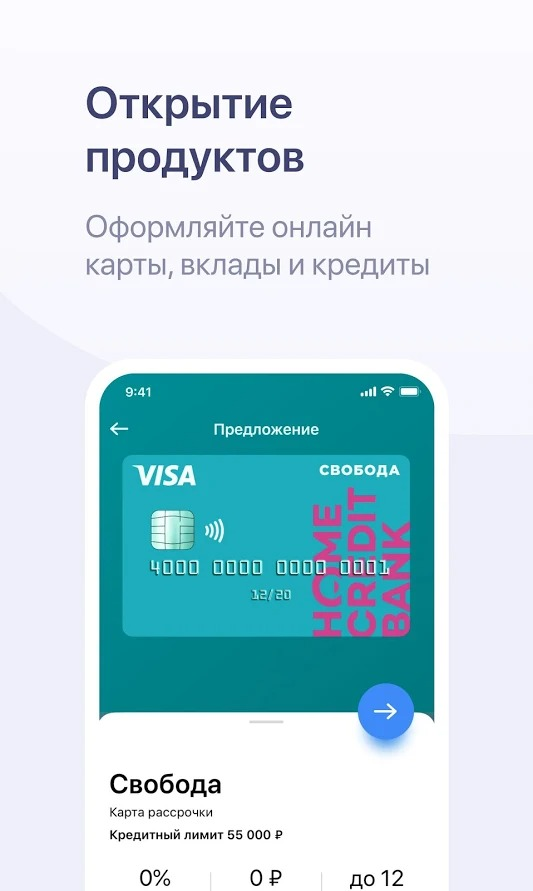 Оформляйте онлайн карты, вклады и кредиты