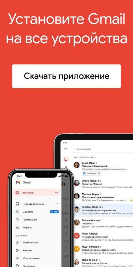 Установите Gmail на все устройства