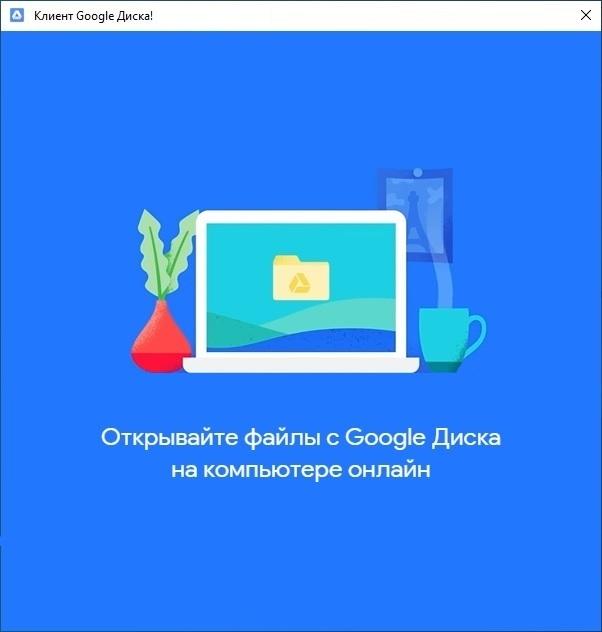 Открывайте файлы с Google Диска на компьютере онлайн