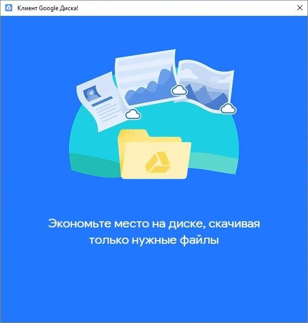 Экономьте место на диске, скачивая только нужные файлы
