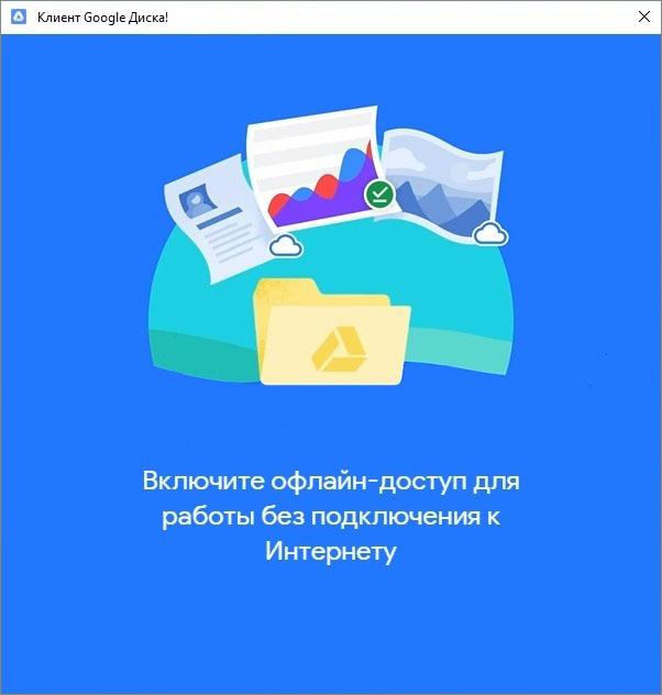 Включите офлайн-доступ для работы без подключения к интернету
