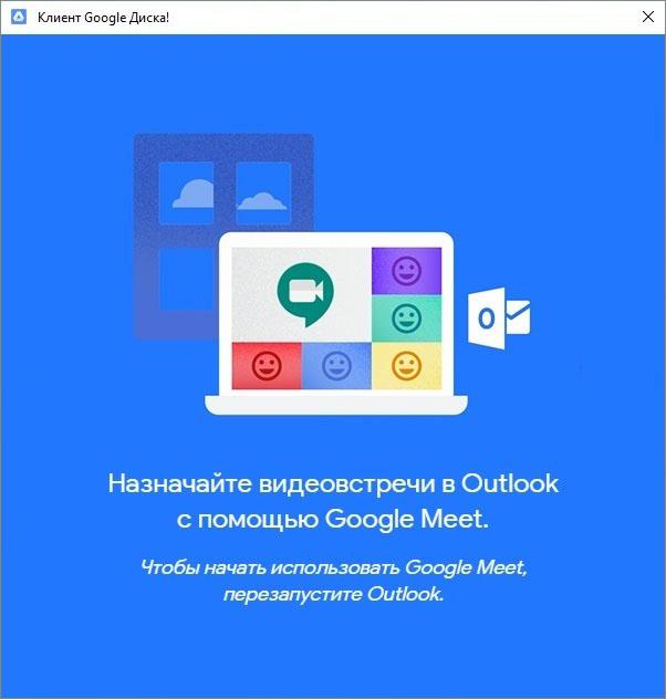 Назначайте видеовстречи в Outlook с помощью Google Meet