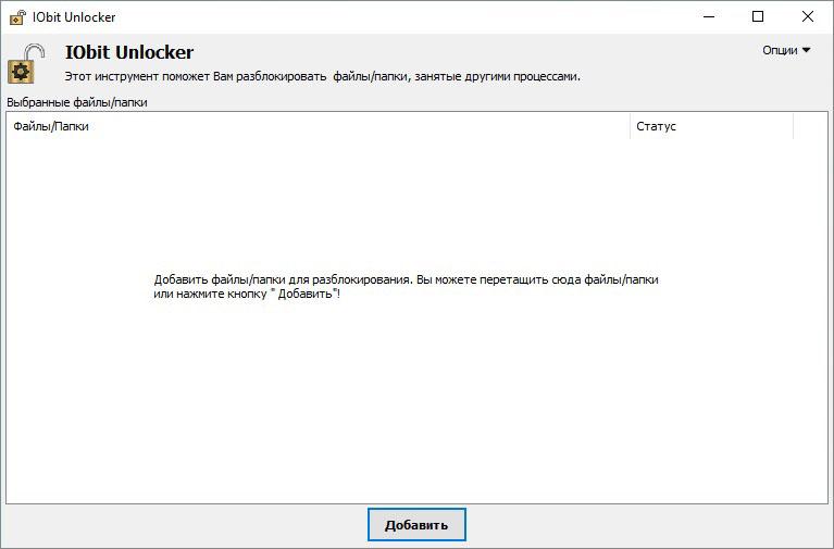 Бесплатная программа для разблокировки папок и файлов