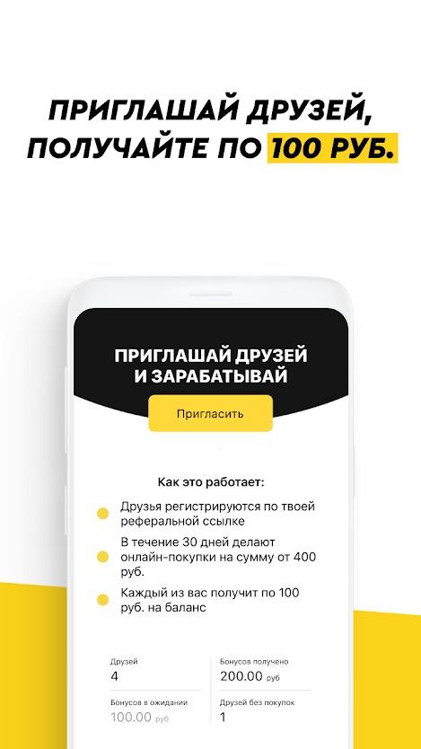Приглашай друзей и получайте по 100 рублей на баланс