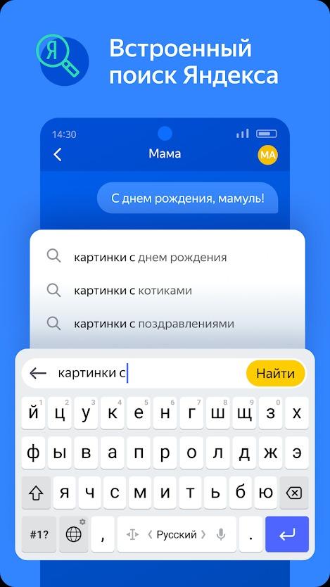 Встроенный поиск Яндекса