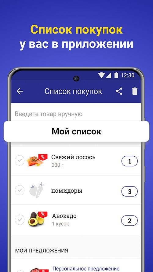 Список покупок у вас в приложении