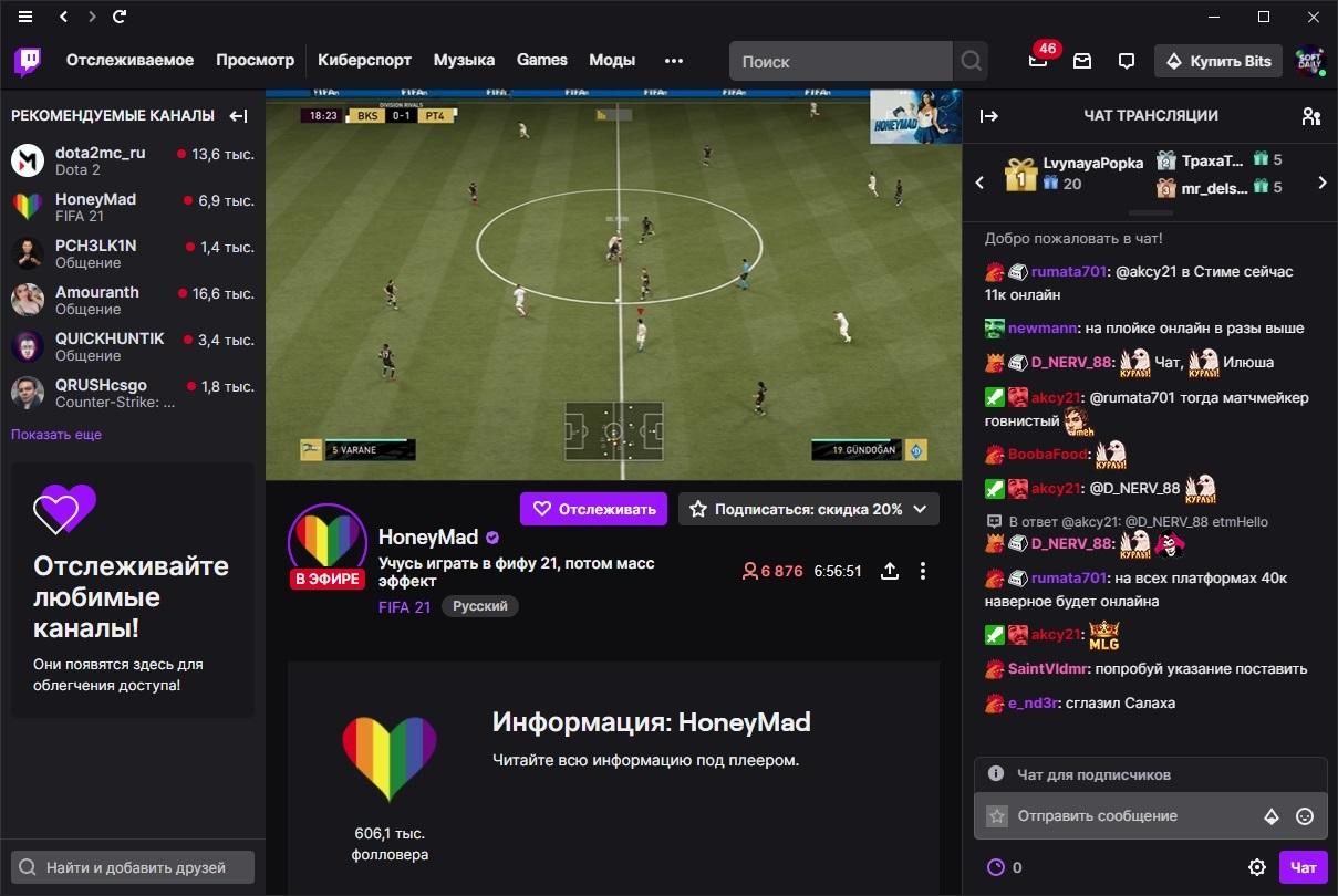 Трансляция игры FIFA 21