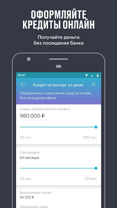 Оформляйте кредиты онлайн и получайте деньги без посещения банка