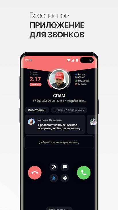 Безопасное приложение для звонков