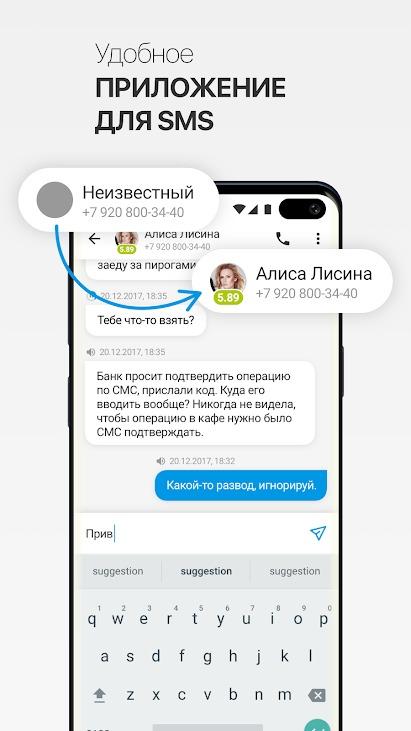 Удобное приложение для сообщений