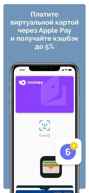 Платите виртуальной картой через Apple Pay и получайте кэшбэк до 5%