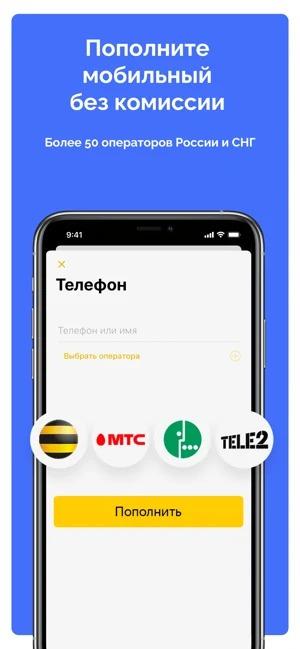 Пополните мобильный без комиссии